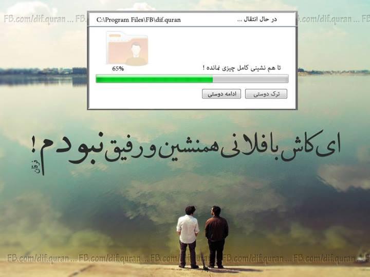 Image result for دوست نادان در قران